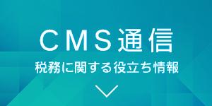 CMS通信